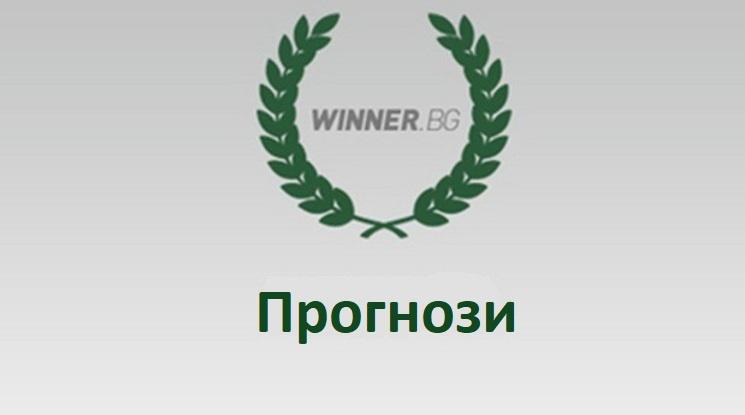 Прогнози за европейските квалификации (11.06)