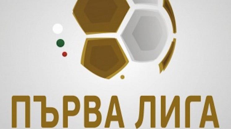 Първа лига с нов генерален спонсор и ново име