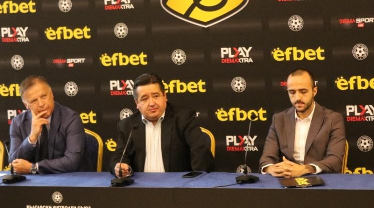 Официално: Първа лига с ново име и лого