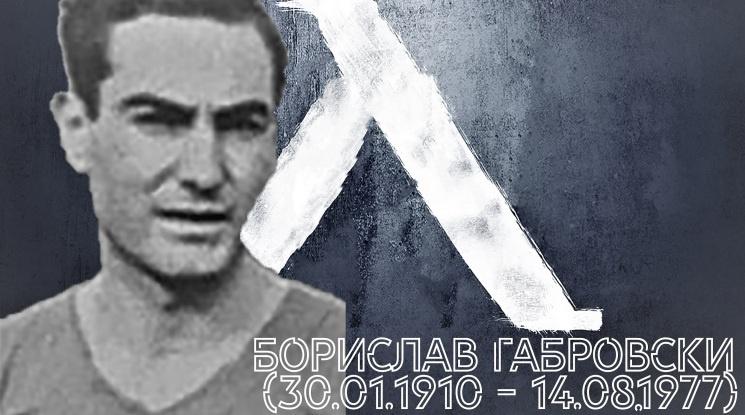 110 години от рождението на Борислав Габровски