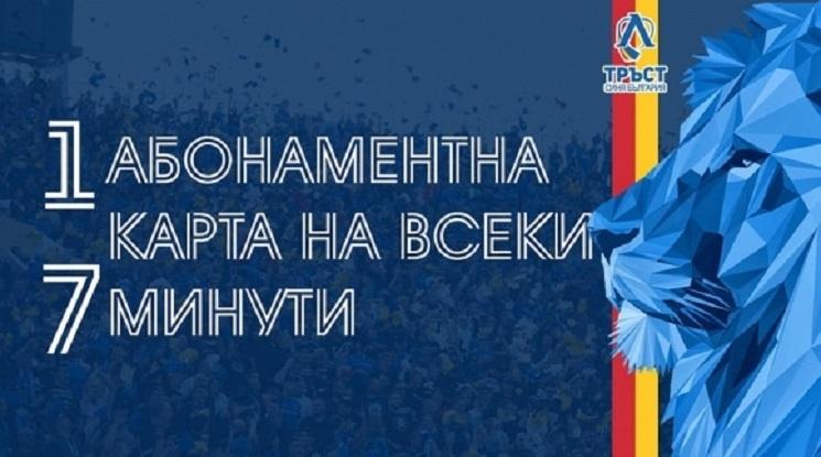 Левски продаде над 2400 сезонни карти