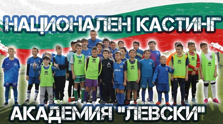 """Националният кастинг на Академия Левски събра десетки деца на """"Герена"""" (видео)"""