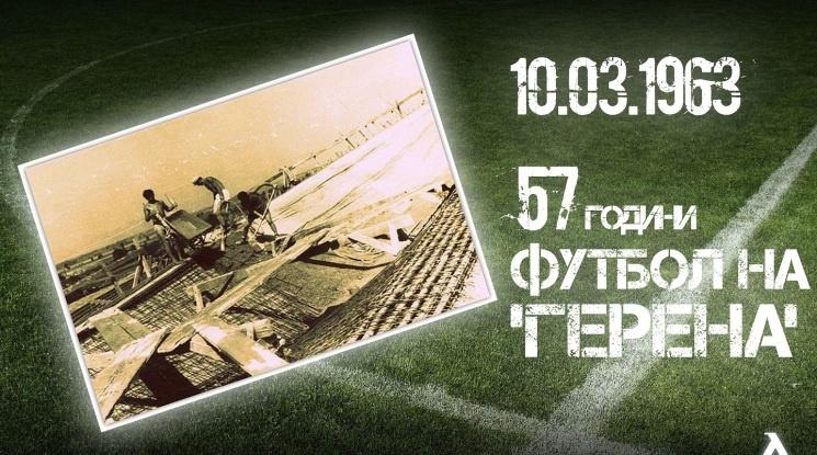 """57 години от откриването на """"Герена"""""""