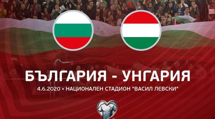 Билетите за България – Унгария са валидни за новата дата на мача