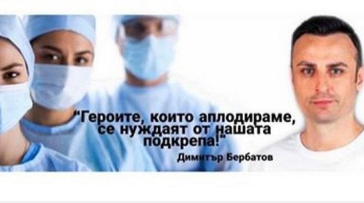 """""""За героите в бяло"""" събра 184 000 лв. за месец"""