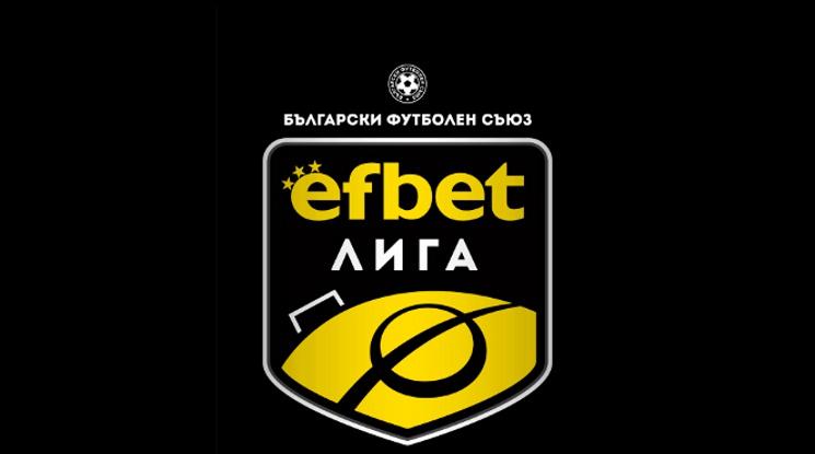 Програма за XXV кръг на efbet лига