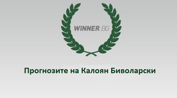 Прогнозите на Биволарски: ЦСКА София - Локомотив Пловдив