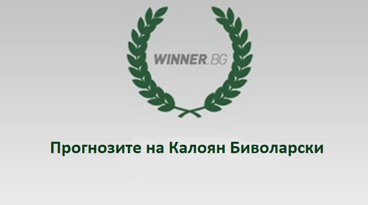 Прогнозите на Биволарски: Наполи - Ювентус