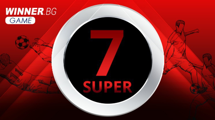Супер 7 се завръща!