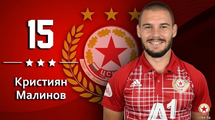 Рейнджърс дава 1.5 млн. евро за Кристиян Малинов