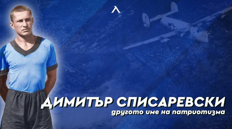 104 години от рождението на кап. Списаревски