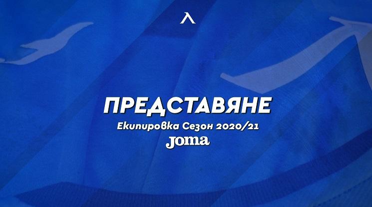 Левски представя новата екипировка в неделя