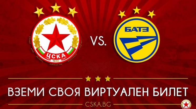 ЦСКА пуска в продажба виртуални билети за мача с БАТЕ Борисов