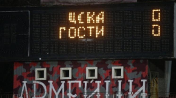 ЦСКА София не изписа името на ЦСКА 1948 на светлинното таблото