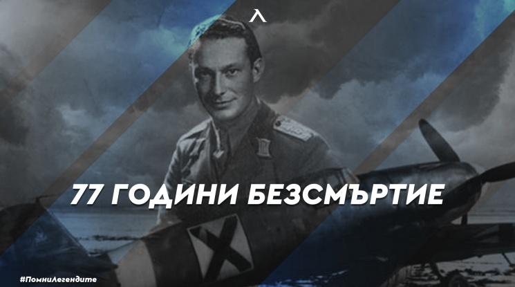 77 години от подвига на капитан Димитър Списаревски!