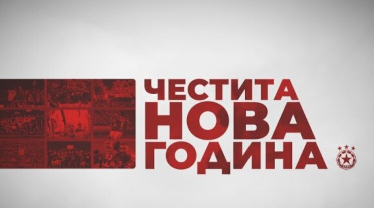 ЦСКА честити Нова година на привържениците си