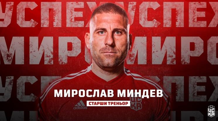 Официално: Мирослав Миндев е новият треньор на ЦСКА 1948
