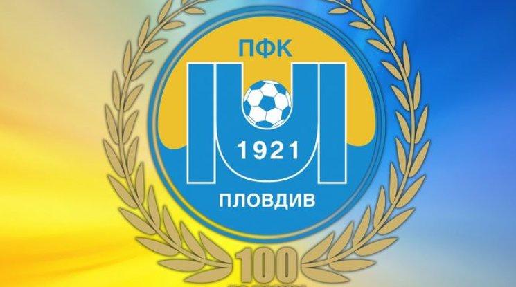Футболен клуб Марица Пловдив на 100 години!