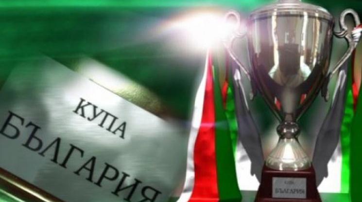 Финалът за Купа България ще е между...