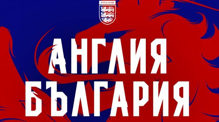 Как ще завърши мачът между Англия и България?