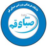 Саба Кум