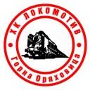 ХК Локомотив Горна Оряховица